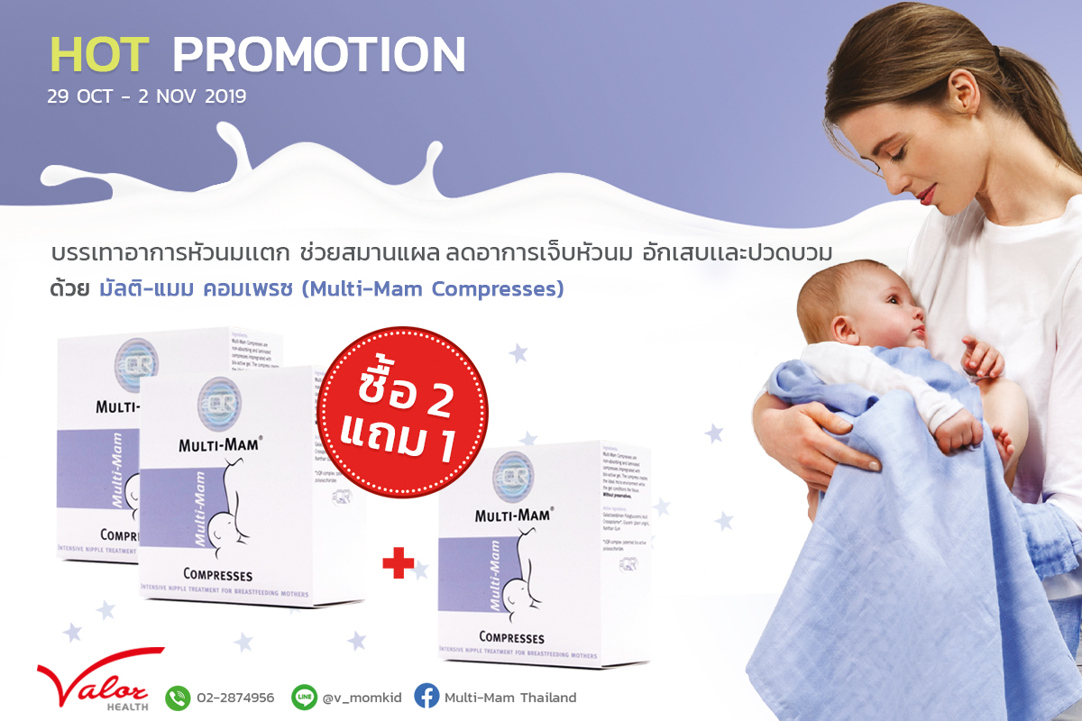 Hot-Promotion-Multi-Mam