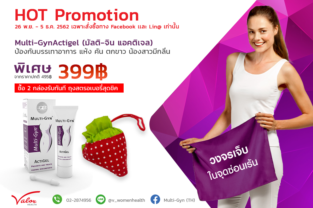 Multi-Gyn Promotion