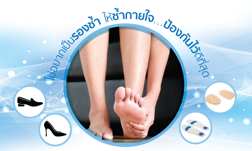 Deramed Footcare
