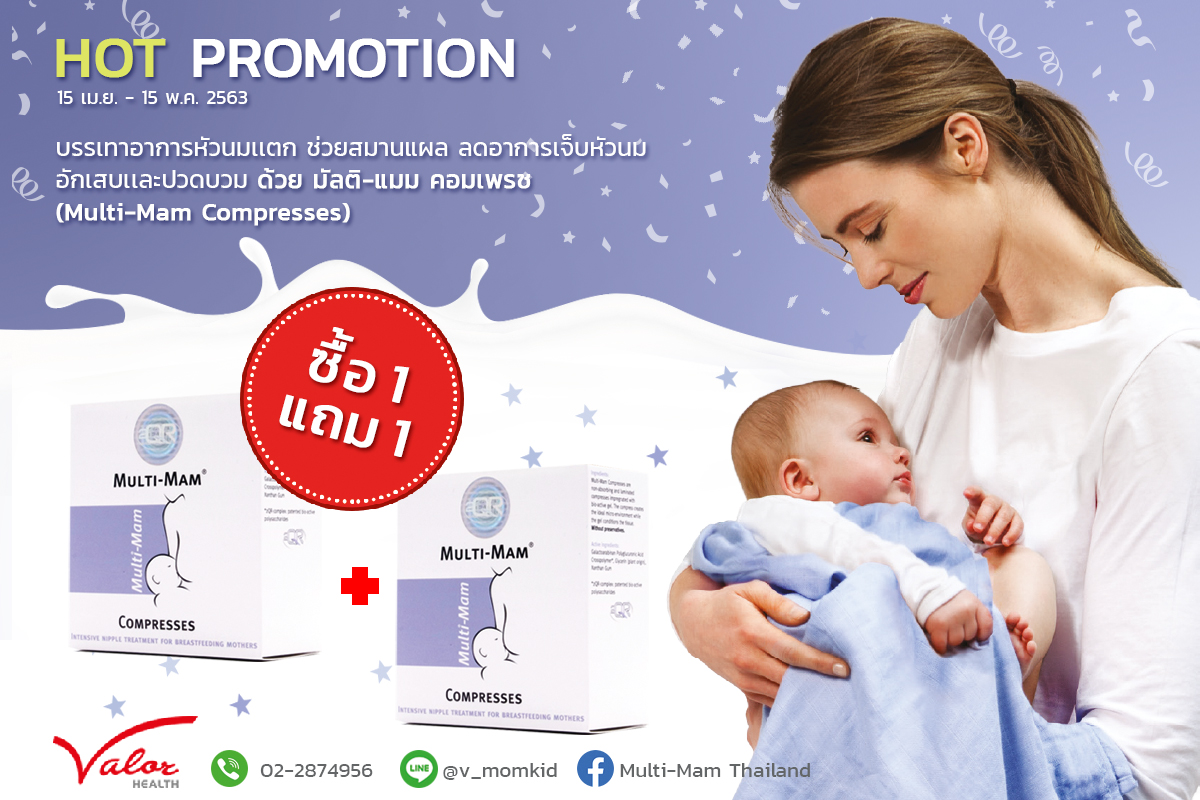 Promotion-Muti-Mam Buy 1 Get 1 Free