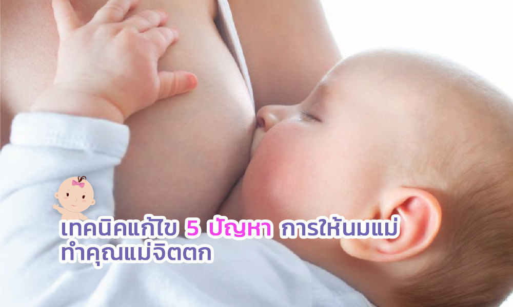 breast feeding Multi mam