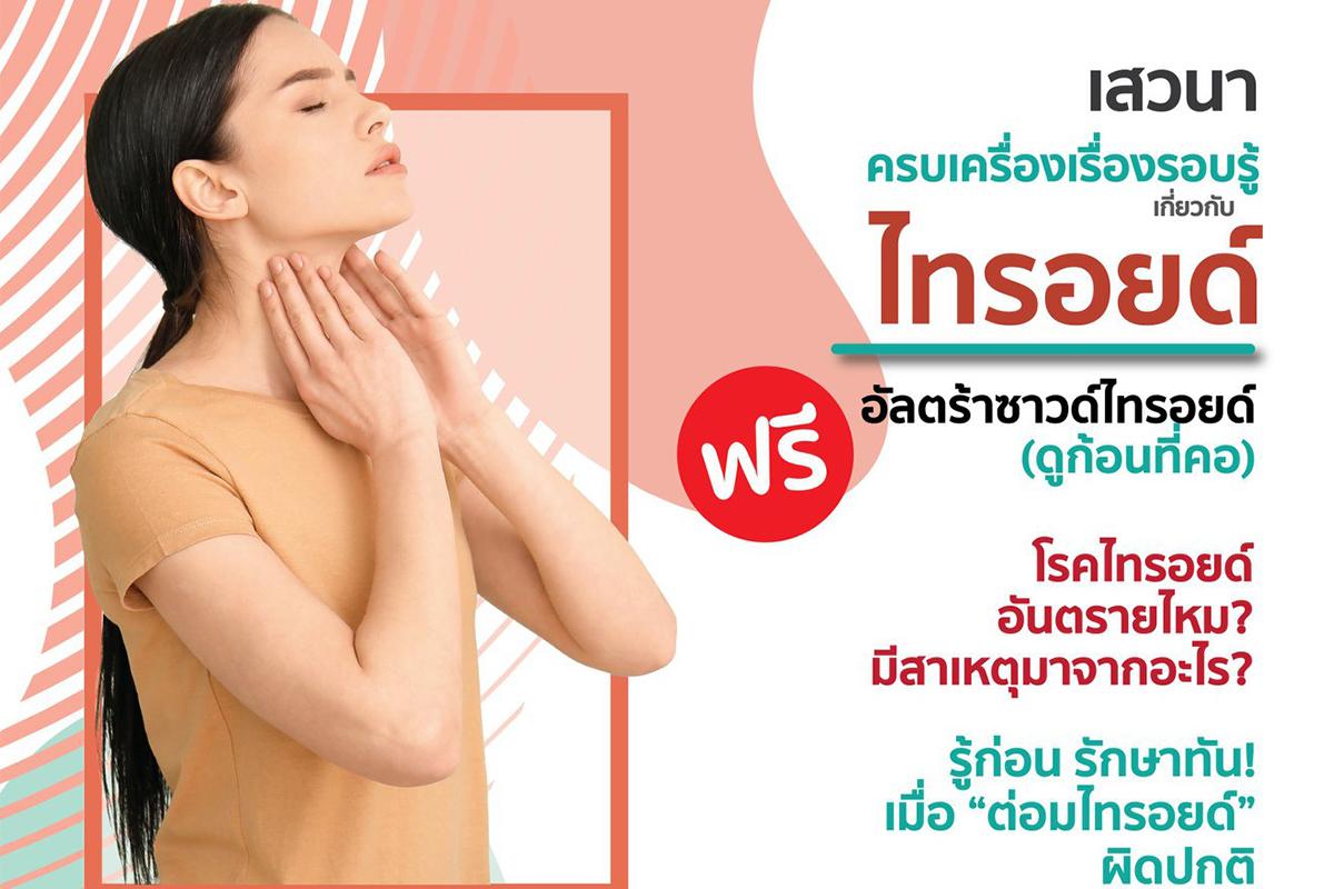 Thyroid-seminar