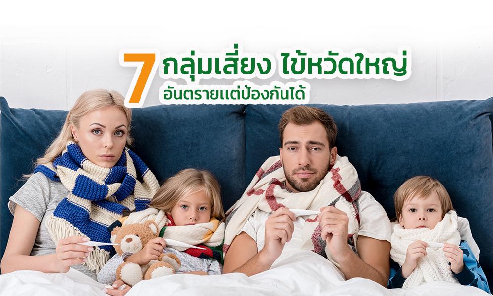 Flu-Nasaleze-Travel